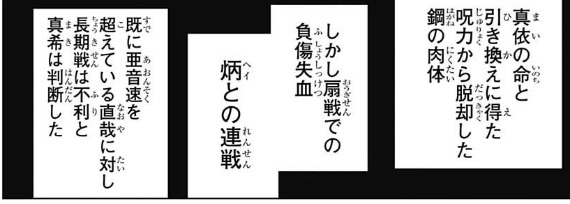 【ネタバレ注意】呪術廻戦151話、禪院直哉くん…