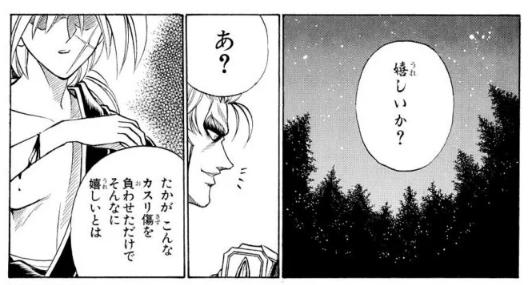 【るろうに剣心】このシーンの緋村剣心、煽りがキレッキレ