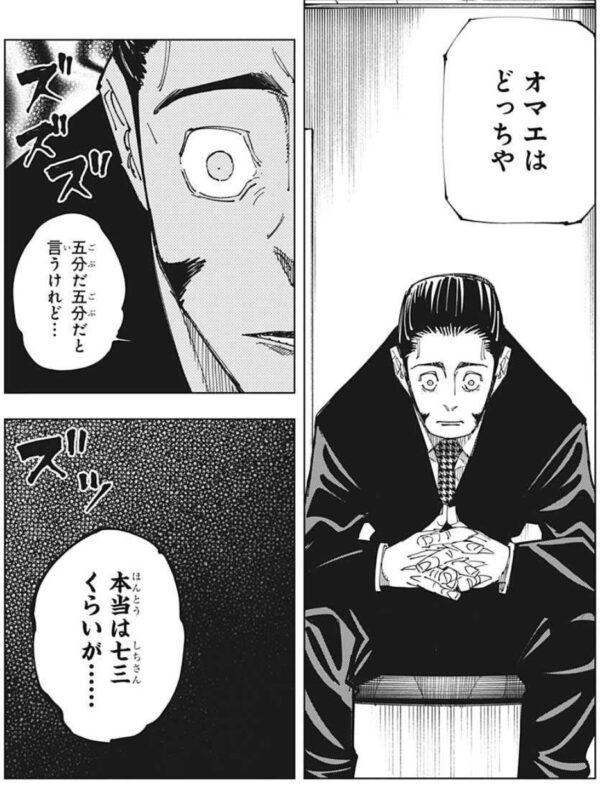 【呪術廻戦】禪院直哉に話題持ってかれて死滅回遊が忘れられる