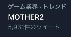 『MOTHER2』の海外版開発データが入ったフロッピーが発見され話題になる