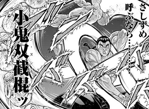 【感想】 異世界転生烈海王 18話 ゴブリンとの戦いを楽しむ烈海王 【ネタバレ注意】