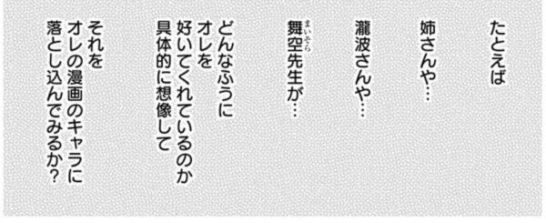 【感想】 早乙女姉妹は漫画のためなら!? 89話 カノンちゃんの言動面白かったが最終回の文字で吹き飛んだ?1部完のことだよね???【ネタバレ注意】