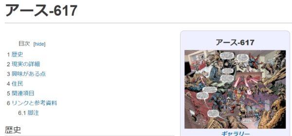 【感想】 デッドプール:SAMURAI 15話 衝撃のパロディネタでトレンド入り よく許可取れたな!?【ネタバレ注意】