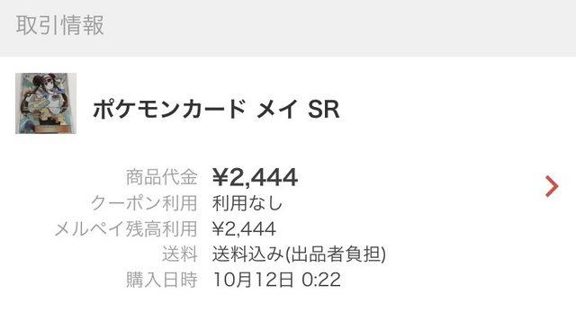 2年前に買ったポケモンカードの値上がりがエグい