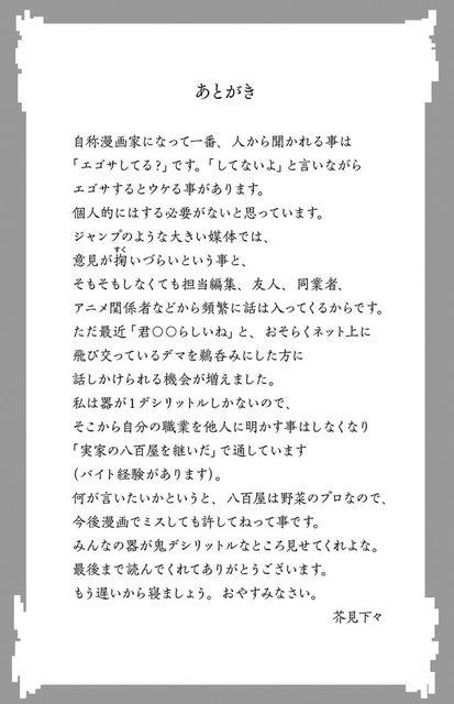 【悲報】呪術作者、韓国人だというネットのデマに怒る
