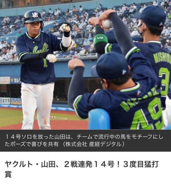 【ウマ娘】野球選手の間でゴールドシップのポーズが流行る