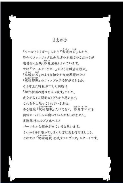 【悲報】呪術廻戦、作者体調不良のため1ヶ月休載 鬼滅亡きジャンプを一人で支え続けた末路