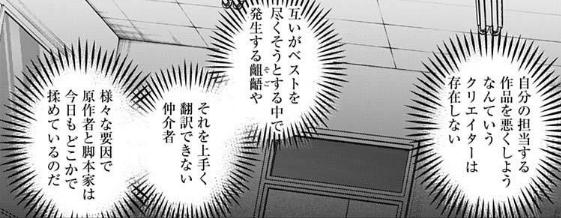 【推しの子】脚本家GOAさんの言い分も原作者アビ子先生の言い分も理解できるからどっちも辛い
