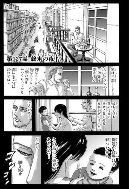 進撃の巨人最終巻読んだやつ集合!!!