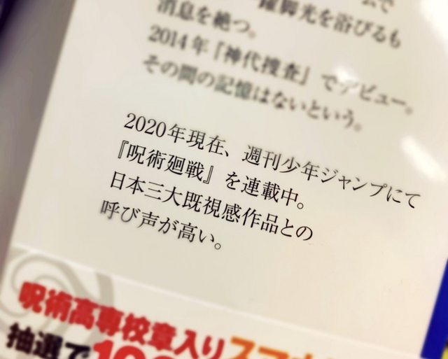 【朗報】呪術廻戦の作者、リスペクトだらけだった!!!!