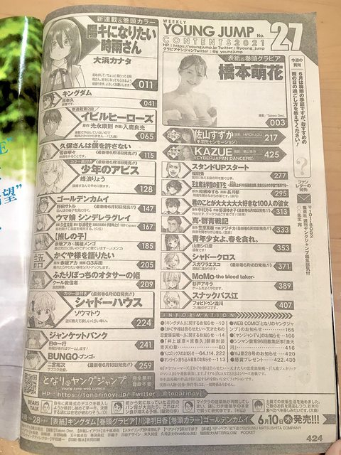 【超画像】週刊ヤングジャンプ、また逝くυυυυυυυυυυυυυυυυυυυυυυ