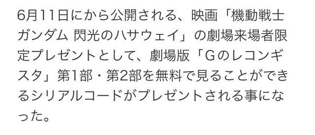 【悲報】ガンダム閃光のハサウェイ、ラストの原作改変で大炎上