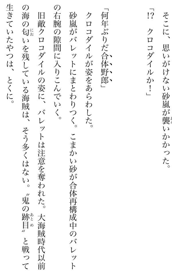 【ワンピース】王下七武海は昔ほど強く感じなくなった気がしない?