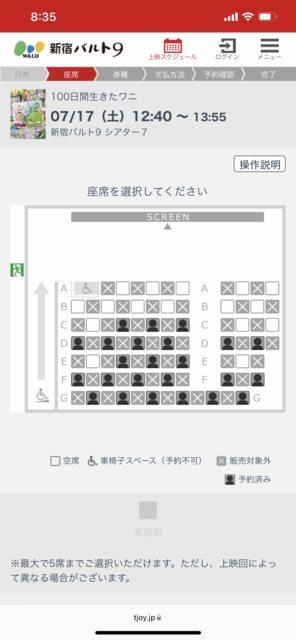 【悲報】映画100ワニ、1日1回上映に変更