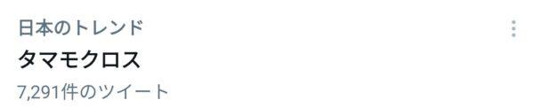 【ウマ娘】ガチャ更新がゴールドシチーで落胆するタマモクロス