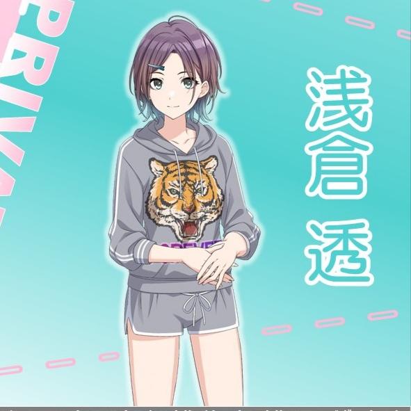 【シャニマス】浅倉透のパジャマ衣装がこちら