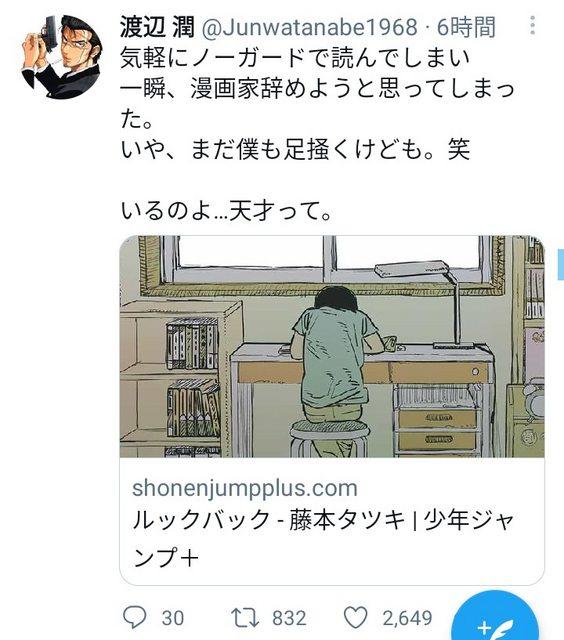 一流漫画家さん、藤本タツキの新作読み切りを読みあまりの実力差に引退を考える