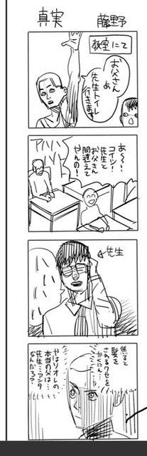 藤本タツキのルックバック
