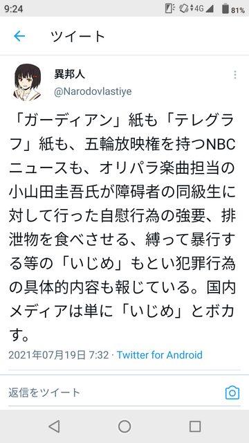 海外メディア「小山田圭吾は障害者にウンコを食べさせた」国内メディア「大昔イジメで叩かれてます」