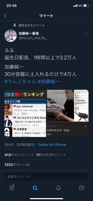 【悲報】加藤純一、今日も元気に負ける