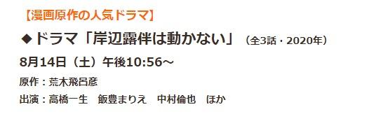 ドラマ『岸辺露伴は動かない』8月14日に再放送が決定! 年末にまた続編やらないかな?