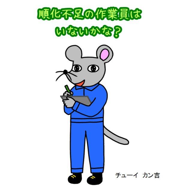 【悲報】厚生労働省さん、現場猫を丸パクリしてしまい炎上