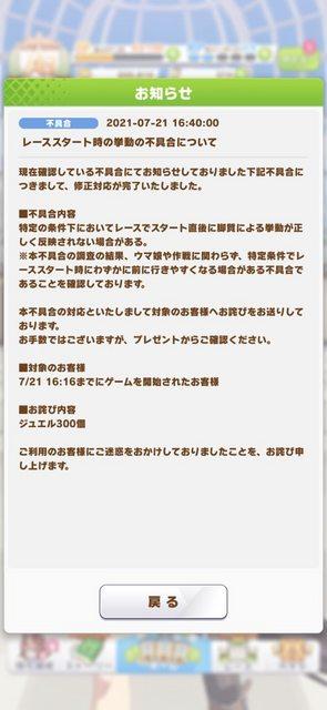 【朗報】ウマ娘の1ヶ月間放置されたバグ、ついに直る!!!