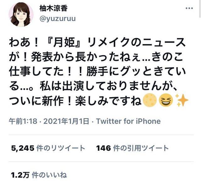 【ん報】月姫リメイク、CV佐倉綾音の新キャラが登場wwww