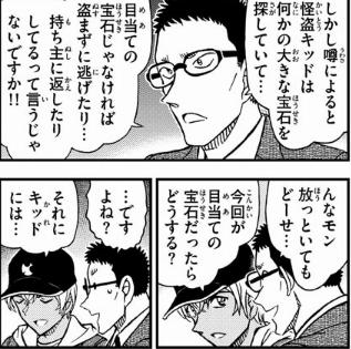 【名探偵コナン】風見裕也さん非番中に呼び出しを食らう 公安は辛いな…