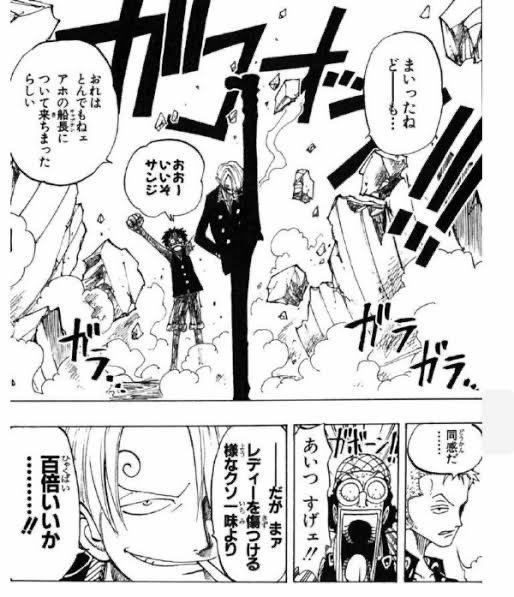【速報】ワンピースのサンジ、海賊王の両翼確定 冷遇されてるとは何だったのか・・・
