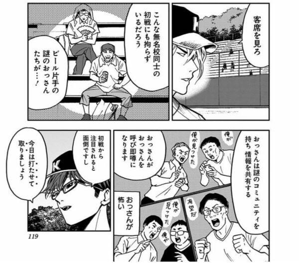 【感想】 忘却バッテリー 83話 大阪陽盟が圧倒的過ぎる… 智将をいらないと言うだけの実力があるな【ネタバレ注意】