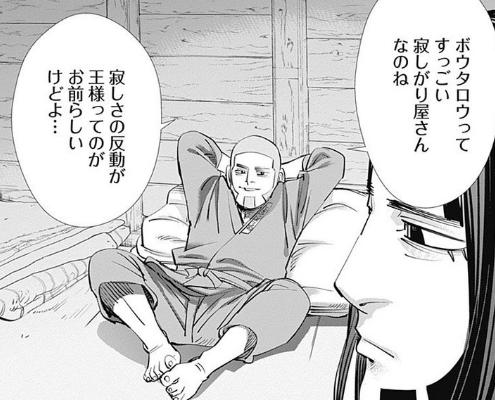 【ゴールデンカムイ】短い出番だったけど大沢房太郎は絶対忘れられないキャラだった
