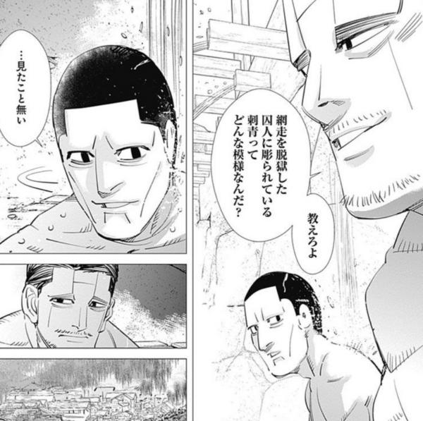 【ゴールデンカムイ】菊田さんってスパイ向いてなくない?