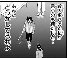 【金田一少年】犯人視点で金田一の対策を考えるスレ