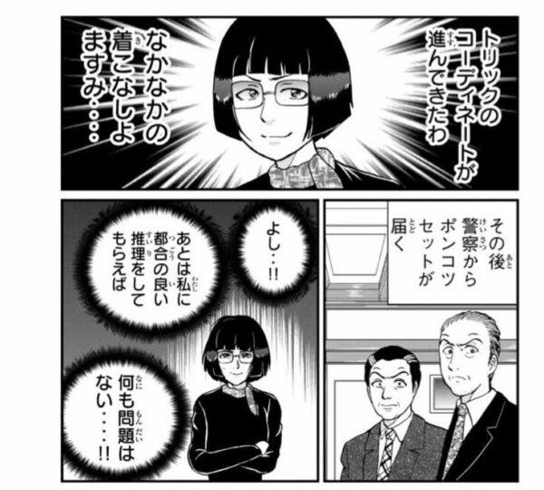 【金田一少年】綾辻真理さんという氷橋作った上に明智警視を手のひらで踊らせた犯人