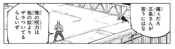 【感想】 呪術廻戦 157話 虎杖の覚悟がキマり過ぎて辛い そして星綺羅羅ちゃんが全コマかわいくてトレンド入り【ネタバレ注意】