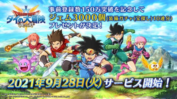 ソシャゲ『ドラゴンクエスト ダイの大冒険 -魂の絆-』が9月28日サービス開始決定!うぬら…5人か…!