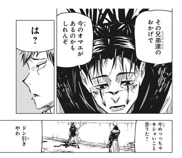 【呪術廻戦】禪院直哉くんロスが辛い…