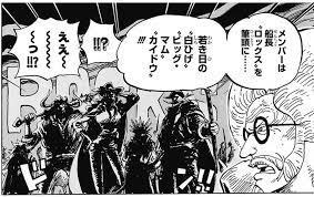 【ワンピース】ビッグマムが天竜人に手出したらどうなるの?