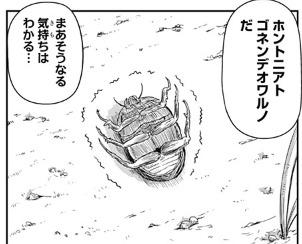 【感想】 恋するワンピース 137話 コンカイモセメマクリノネタ オチモウマイ【ネタバレ注意】