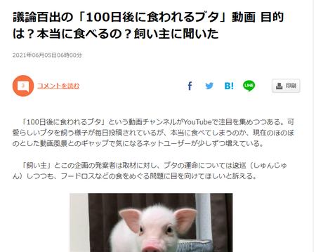 【悲報】100日後に食われるブタ、『複数人』で運営する実験動画だったw