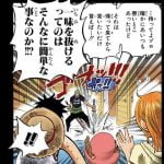 【ONEPIECE -ワンピース】ゾロ「俺たちは海賊ごっこしてるわけじゃねえんだぞ!」←このシーンw