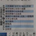 【悲報】ワンピ作者、「るろ剣作者と対談する」という理由で海外炎上してしまう! 「この対談は刑務所で行われるべきだった。Odaには失望した」