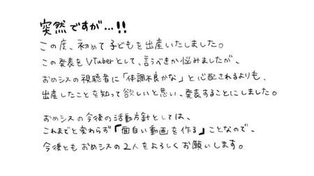 【朗報】VTuber、まさかの出産発表でカオナシ脳破壊へw