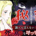 【凄い】漫画家わたなべまさこ(91)さんが週刊連載をスタート !!!!!!