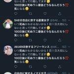 【衝撃】『100日後に死ぬワニ』、とんでもないツイートが大量に投下されていたw(画像あり)