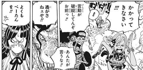 【ワンピース】麦わらの一味って、なぜかロギア系の能力者が入ってこないよな!!