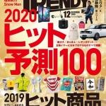 今月発売の日経TRENDYに『FGO特集』「謎めいたヒット現象!」