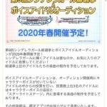 【デレマス】ボイスアイドルオーディションの開催決定! 投票数上位3名のアイドルにキャラボイス追加!