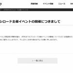 【ヤバイ】アニメジャパンやブシロードのイベントがコロナのせいで中止になる可能性が出てくる!  もし中止になったら3月のイベント全部やばそう